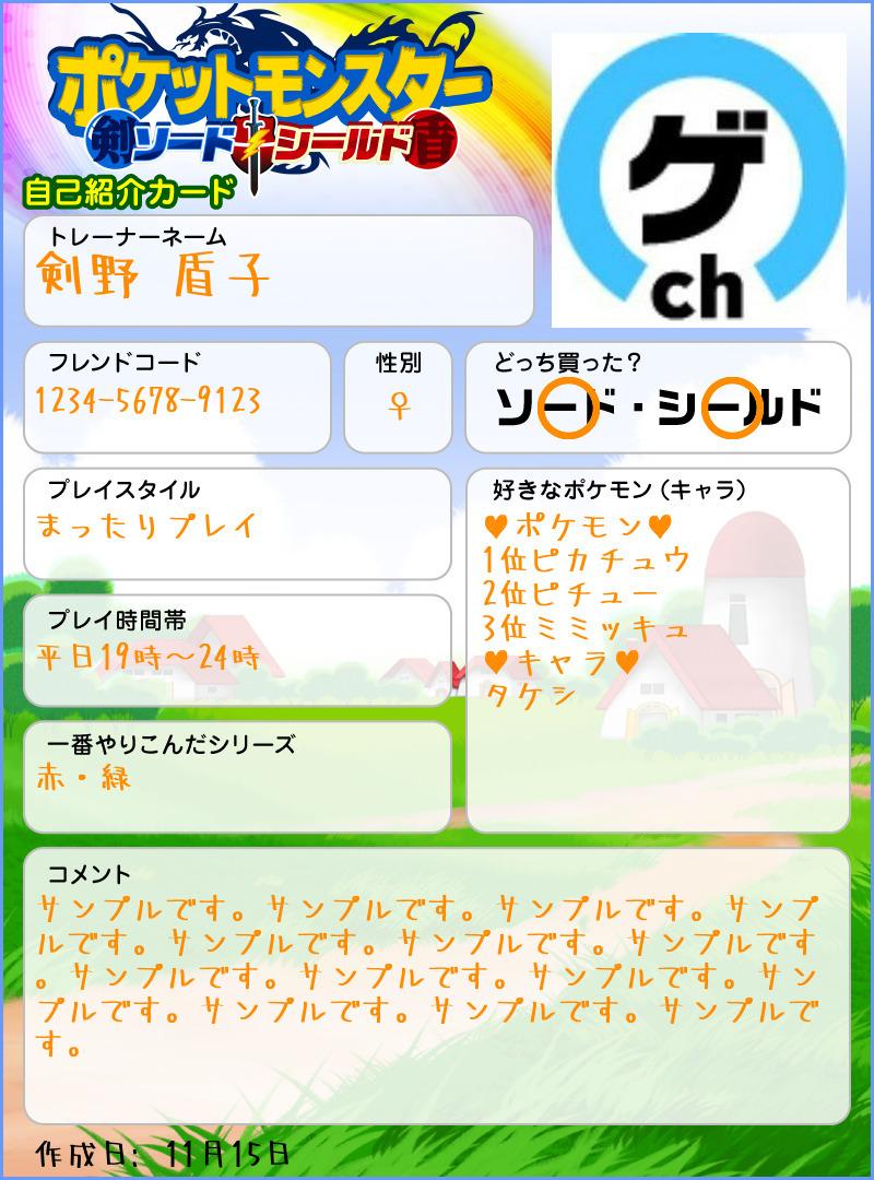 ポケモン剣盾自己紹介カード