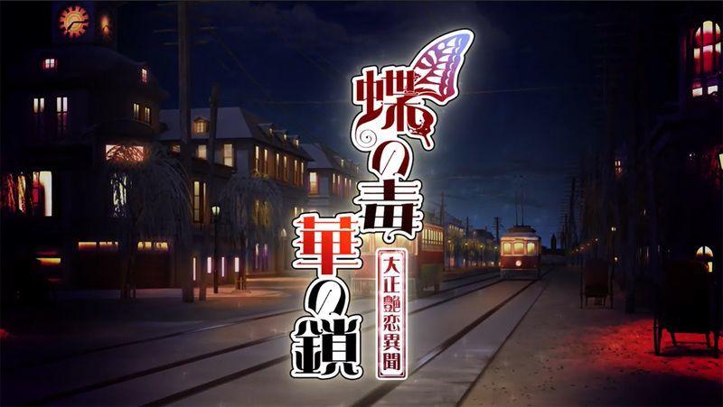 Switch向け恋愛ADV『蝶の毒 華の鎖~大正艶恋異聞~』が2月20日に発売!ドラマCD「姫様の誕生日」をビジュアルノベル化して収録!