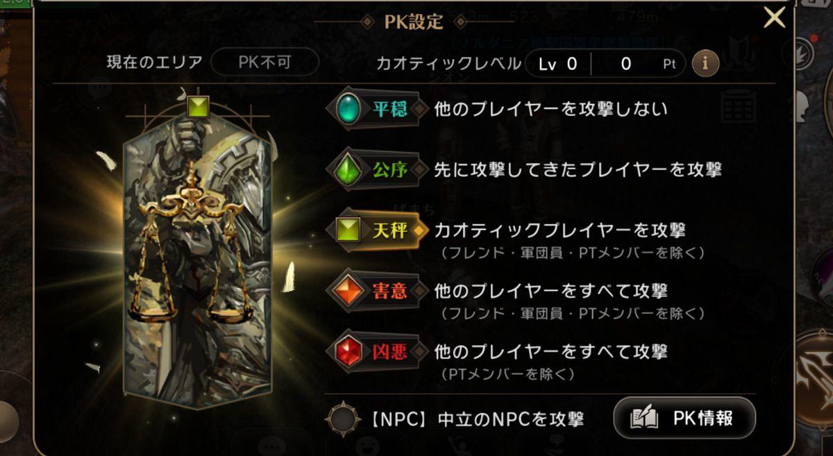 PKの画面