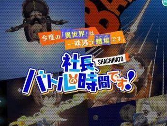 新作アプリ『社長、バトルの時間です!』が今夏配信決定!事前登録も開催中!