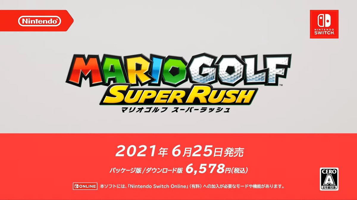 マリオゴルフスーパーラッシュ