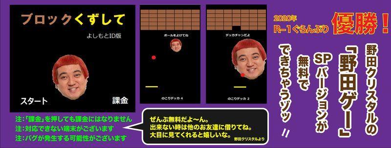 2020年R-1王者である野田クリスタル氏の「野田ゲー」の最新タイトル『ブロックくずして』の特別バージョンが「ラフピーアプリ」で配信開始!