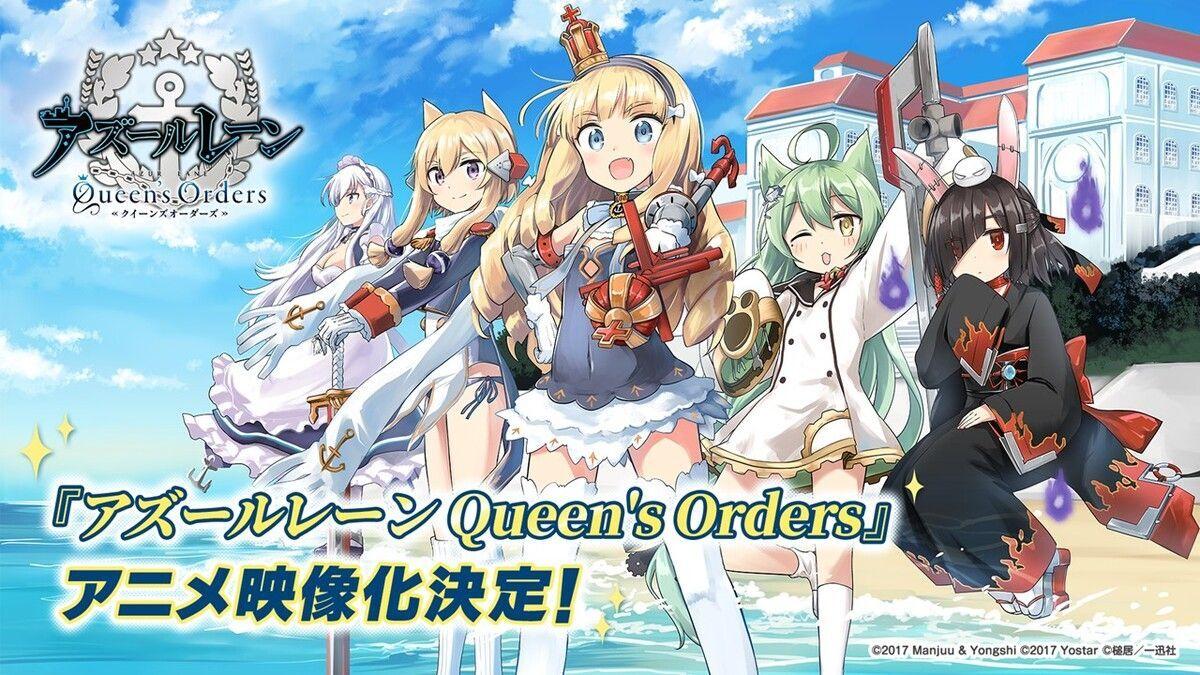 アズールレーン Queen's Ordersアニメ映像化