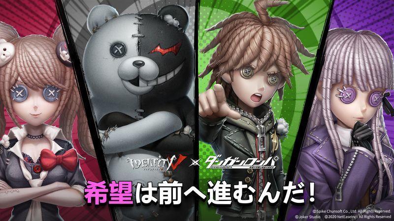 5月28日より『Identity V(第五人格)』×『ダンガンロンパ』コラボイベント正式始動!みんなで絶望を乗り越えよう!
