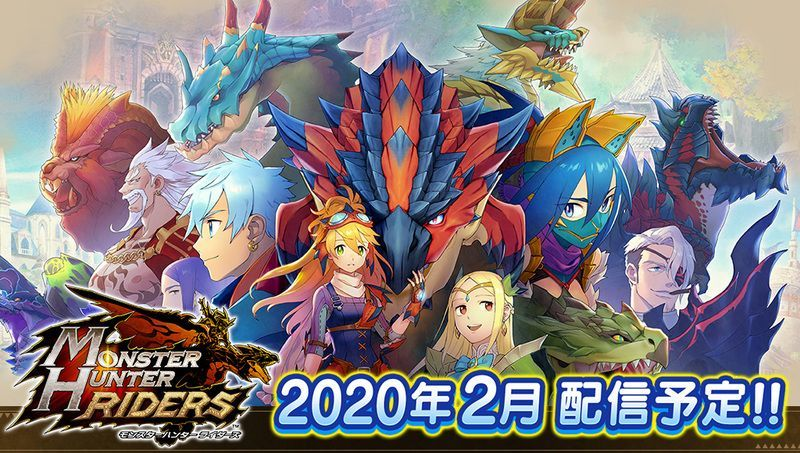モンハンシリーズ待望の新作スマホアプリ『モンスターハンター ライダーズ』が2020年2月に配信決定!