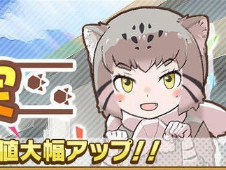 けものフレンズ3新イベ『体力測定マヌルネコ編』開催!新しょうたいや水着衣装も追加!