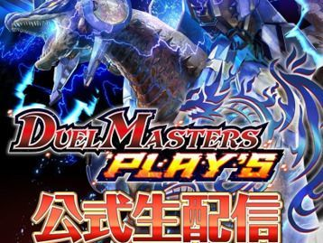 デュエル・マスターズ プレイスの公式生放送が2月21日(金)20:00に配信決定!新カードの情報も!?
