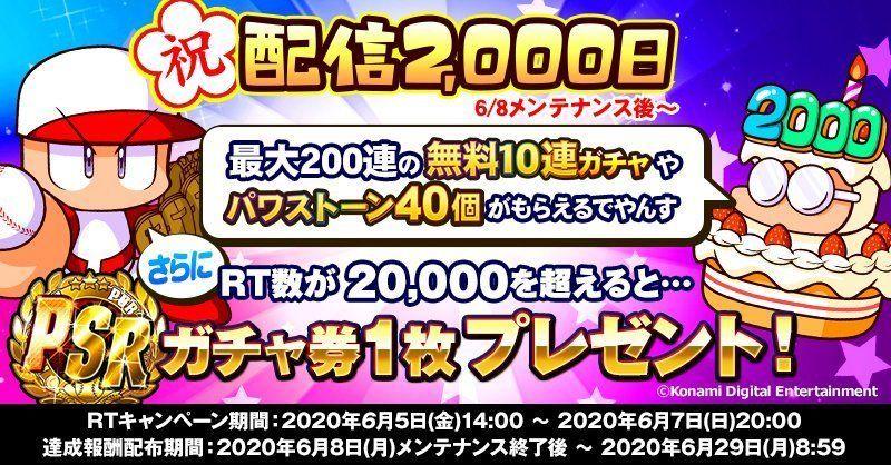 『パワプロアプリ』で配信2000日記念キャンペーン開催&鳴響高が期間限定で強化!