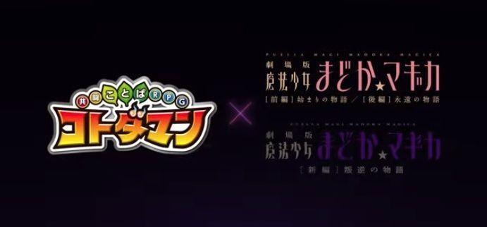 「魔法少女まどか☆マギカ」コラボ第2弾が開催