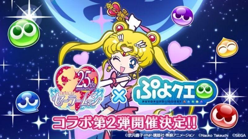 『ぷよぷよ!!クエスト』で『美少女戦士セーラームーンCrystal』とコラボ!★7へんしんコラボキャラクター公開!