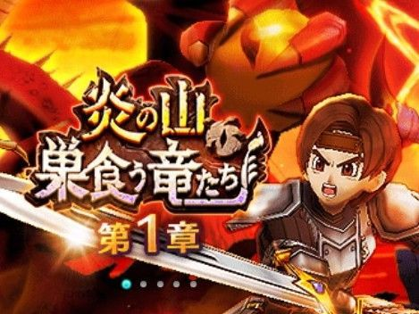 DQウォーク「炎の山 巣食う竜たち」開催!新福引&Amazonギフトキャンペーンも!