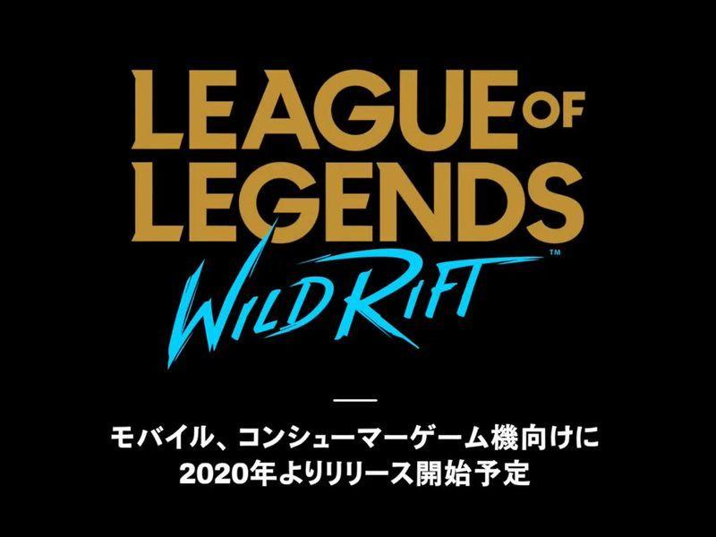 スマホ版&コンシューマー版『リーグ・オブ・レジェンド:ワイルドリフト』が発表! スマホ版は2020年末リリース予定!