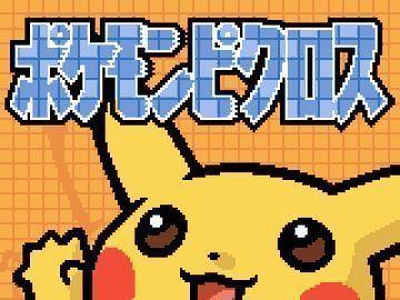 任天堂ゲームボーイの未発表タイトルが大量流出