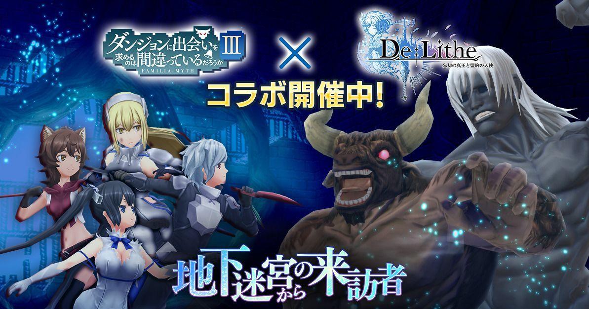 『ディライズ』×『ダンまちⅢ』コラボが本日6月4日から開始!
