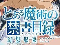 「とある魔術の禁書目録 幻想収束」が事前登録を開始!AnimeJapan 2019の出展も決定!!