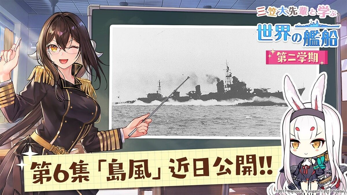 三笠大先輩と学ぶ世界の艦船第二学期 第6集「島風」