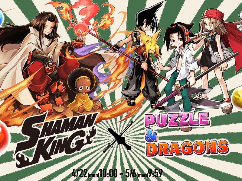 【パズドラ】シャーマンキングコラボが決定!麻倉葉やハオなどの人気キャラが登場!