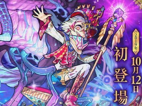 10月10日のモンストニュースまとめ!激獣神祭の新限定キャラが登場!!
