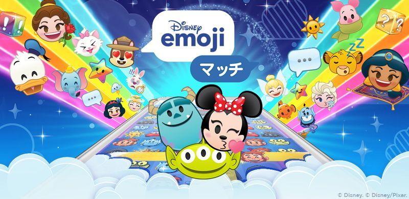 『アナと雪の女王』などのディズニーキャラのemojiが全2,200種類以上登場!パズルゲーム『ディズニー emojiマッチ』が本日4/1に配信開始!