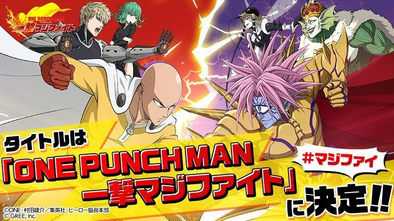 【TGS2019】「ワンパンマン」の新作ゲーム『ONE PUNCH MAN 一撃マジファイト』体験レポートやインタビューをグリーブースからお届け!