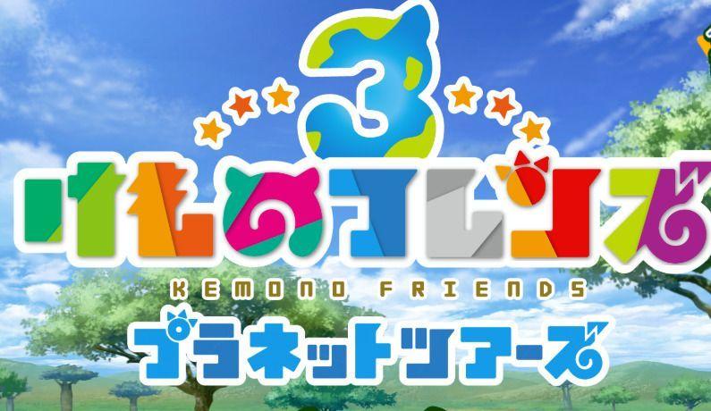けものフレンズ3が2019年9月24日(火)にリリース決定!フレンズ達の熱き戦いに注目!