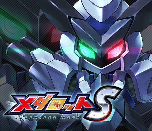 メダロットシリーズ初のスマホゲーム『メダロットS』が遂に本日リリース!アニメDVD-BOXの受注もスタート!
