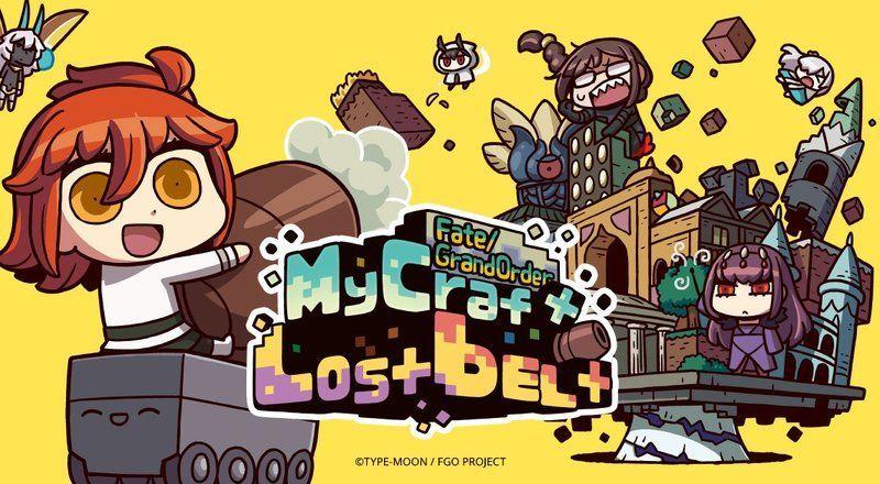 2020年エイプリルフール「Fate/Grand Order MyCraft Lostbelt」ARタワー崩しゲームが解禁!ネタじゃないクオリティがスゴイ!