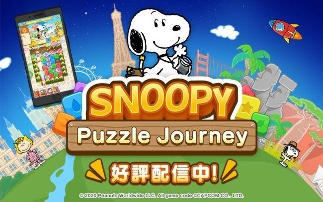 大人気スヌーピーアプリの第4弾『スヌーピー パズルジャーニー』が本日配信開始!タップでかんたん爽快パズル!