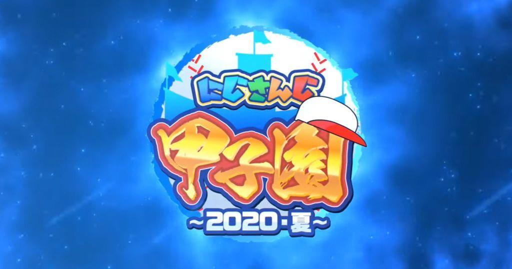 今年の夏は「にじさんじ甲子園」に決まり!?『パワプロ2020』と『にじさんじ』の公式協力大会が開催!
