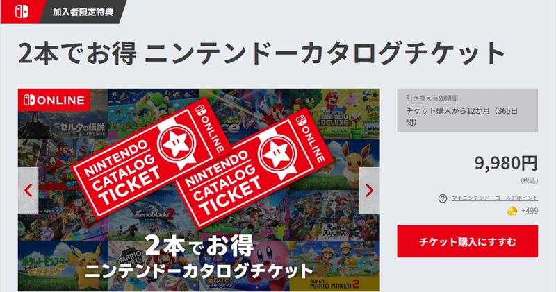 カタログ おすすめ ニンテンドー チケット