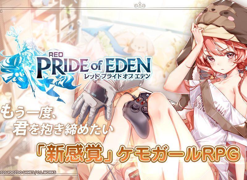 新感覚ケモガールRPG『レッド:プライドオブエデン』事前登録受付中