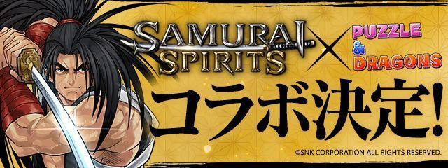 パズドラと剣戟対戦格闘ゲーム『SAMURAI SPIRITS(サムライスピリッツ)』の初コラボ開催決定!