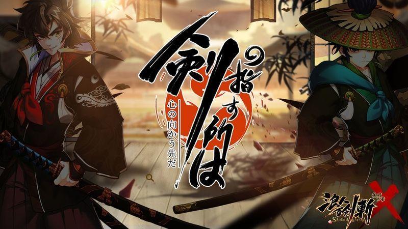 スマホ対応のデュエル決闘RPG『浪人百剣-斬-~最終の章~』の事前登録が本日4月3日から開始!ストーリーなどの最新情報も一挙公開!