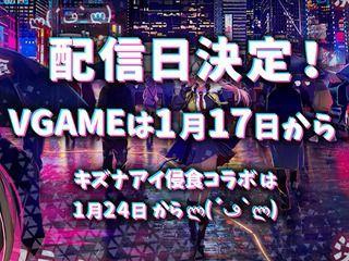 未来型アクションRPG『VGAME』の配信日が1月17日に決定!バーチャルタレント キズナアイとのコラボも!