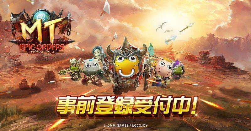 DMM GAMESの新作スマホ向けMMORPG「MT:エピック・オーダーズ」を先行プレイ!!