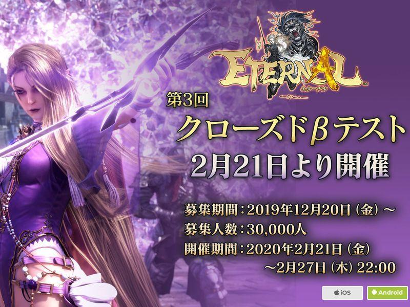 話題のMMORPG『ETERNAL(エターナル)』をプレイした様子をレポート!
