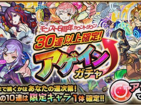 9月19日のモンストニュースまとめ!無料アゲインガチャや新たな獣神化キャラをご紹介!