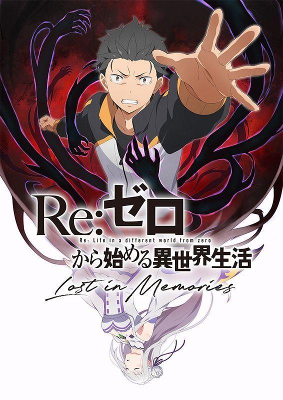 2020年配信予定の「リゼロ」公式スマホ向けゲームの正式タイトル名が『Re:ゼロから始める異世界生活 Lost in Memories』に決定!