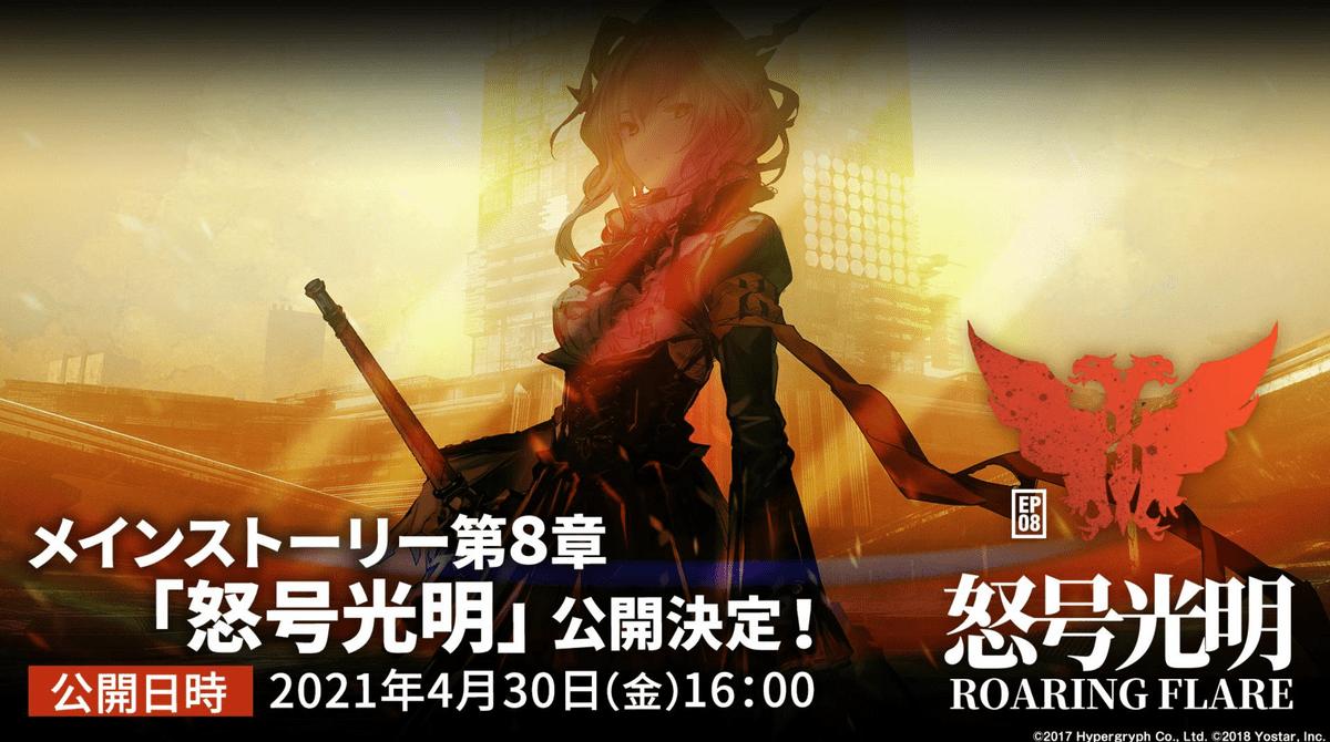 メインストーリー第8章「怒号光明」4月30日公開!