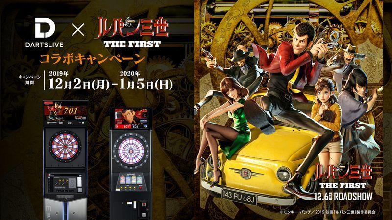 『ダーツライブ』にて『ルパン三世 THE FIRST』コラボキャンペーンを実施中!ダーツゲームに隠れているルパン一味を探し出せ!