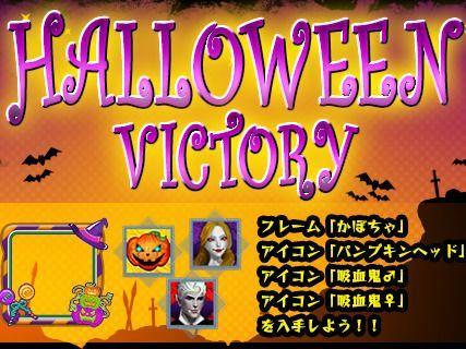 10月18日(金)よりレジェンドオブヒーローで大型イベント「HALLOWEEN VICTORY」が開催!
