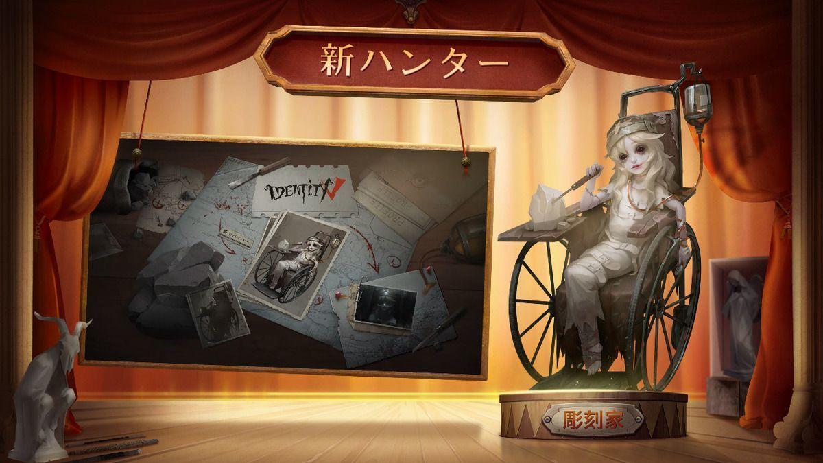 『Identity V(第五人格)』2周年生放送で新キャラやコラボが発表!
