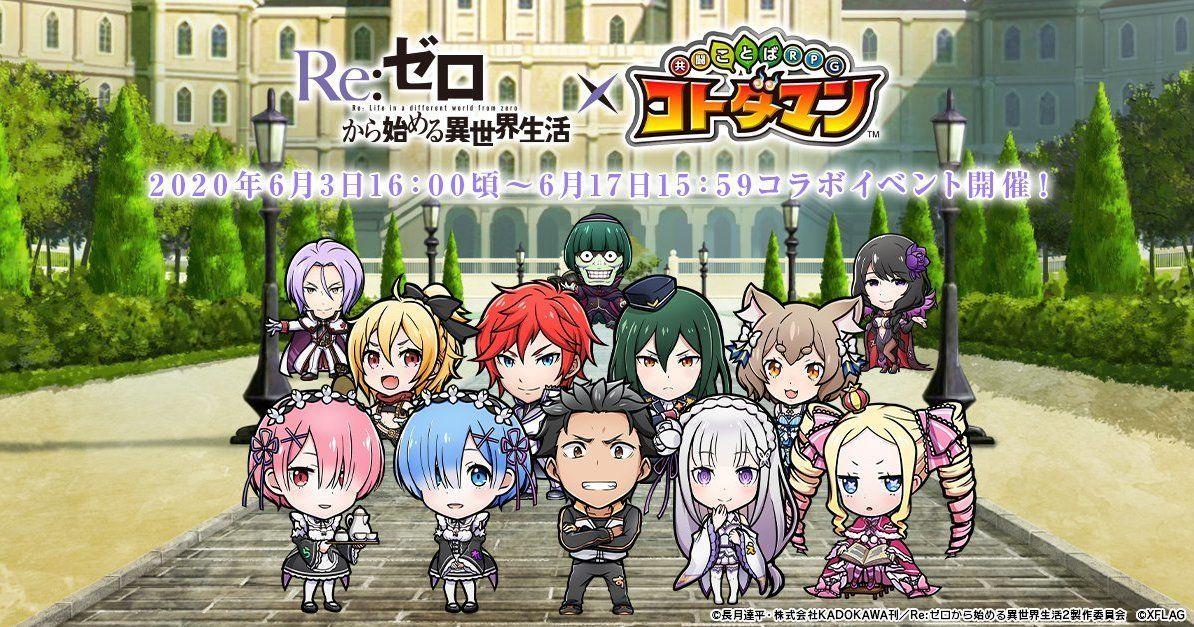 『コトダマン』にて、『Re:ゼロから始める異世界生活(リゼロ)』との初コラボが開催!