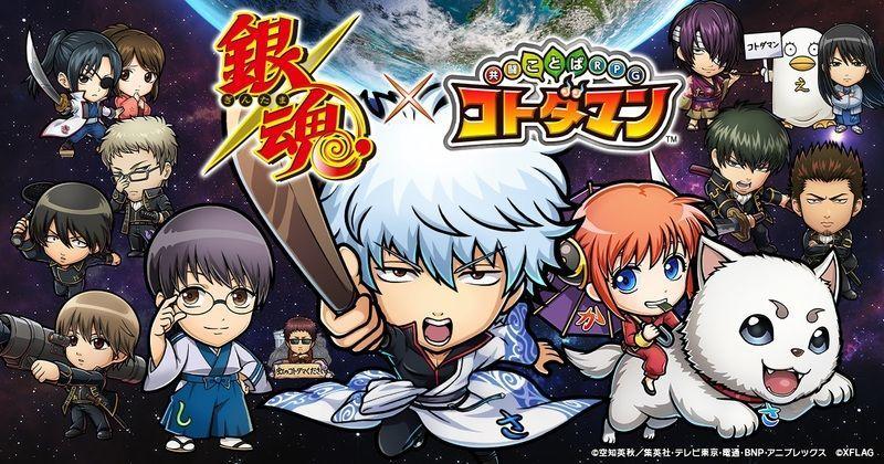 TVアニメ『銀魂』と『コトダマン』が4月3日から初コラボ!万事屋と真選組の6名がCM考案バトルするイベントも開催!