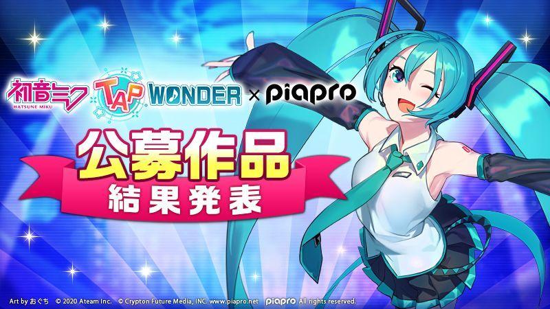 みんなで作る初音ミクのスマホゲーム『初音ミク -TAP WONDER-』の初音ミクのキャラクタービジュアルを初公開!BGM・ペットデザインの公募採用作品も発表!