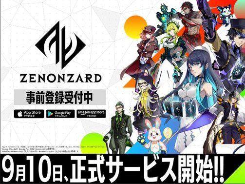 ゼノンザードが9月10日より正式サービス開始!リツイートキャンペーン開催中!