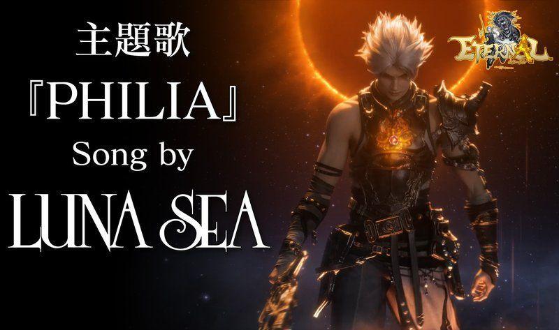 """新作アプリ『ETERNAL(エターナル)』""""国産""""MMORPG主題歌を担当するLUNA SEAの 直筆サイングッズが当たるキャンペーン開催中"""
