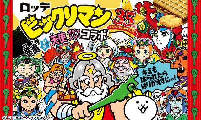 『にゃんこ戦争』と『ビックリマン』期間限定コラボイベントが開催!