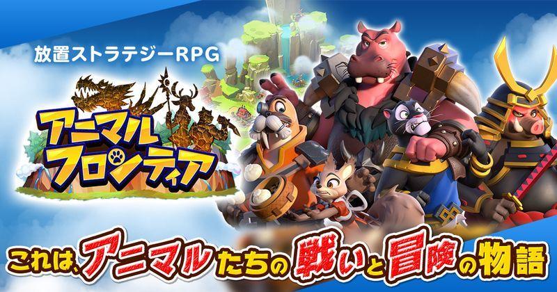 オートバトルのお手軽RPG『アニマルフロンティア ~放置ストラテジーRPG~』の事前登録開始!最大6体のパーティで大合戦!