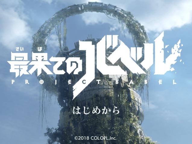 コロプラの最新作RPG「最果てのバベル」の先行プレイレビュー!